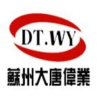 苏州大唐伟业金属制品有限公司