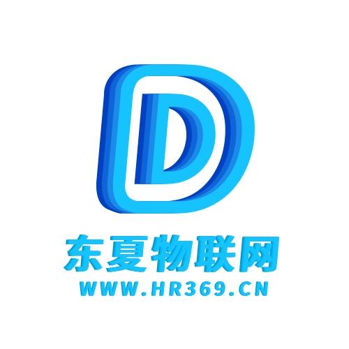 苏州东夏物联网科技有限公司