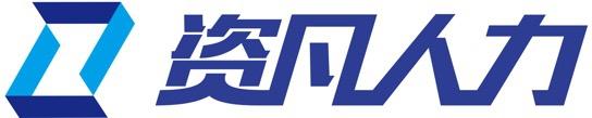 上海资凡人力资源有限公司